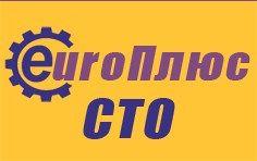 СТО EuroPlus