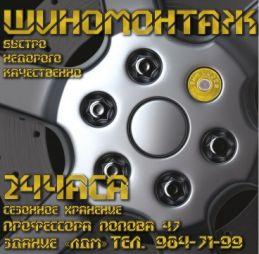 Шиномонтаж Петроградская 24 часа