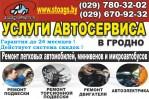 ООО «Автогромсервис»