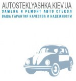 AUTOSTEKLYASHKA.KIEV.UA