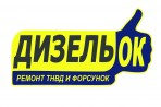 ДизельОК ООО