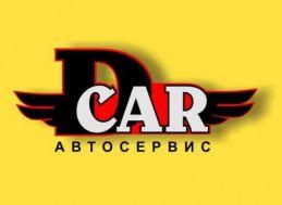 СТО D-Car