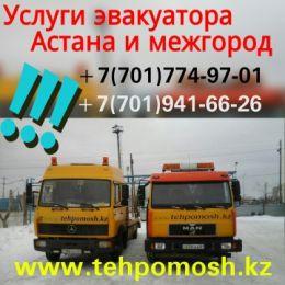 ТехПомощь эвакуатор