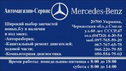 Смела Mercedes