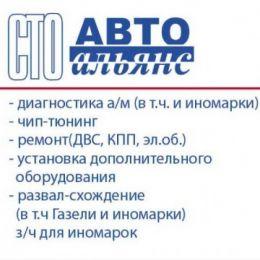 СТО АВТО-АЛЬЯНС