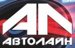 АВТОЛАЙН