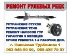 Ремонт рулевых реек Николаев