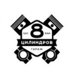 ГАРАЖ 8 ЦИЛИНДРОВ - Автосервис & Detailing студия
